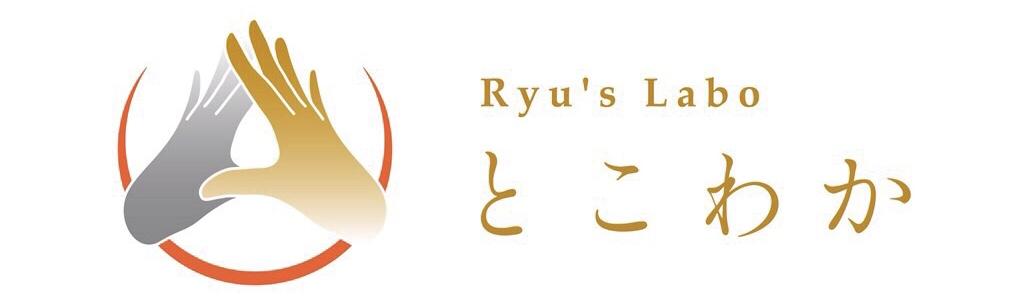 凄腕セラピストのコルギサロン〜Ryu's Labo とこわか〜